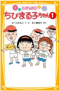 要出典 ちびまる子ちゃん 本 漫画 こども小説 ちびまる子ちゃん1(集英社みらい文庫)