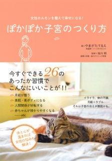 要出典 妊活 本 雑誌 女性ホルモンを整えて幸せになる! ぽかぽか子宮のつくり方