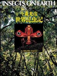 要出典 昆虫図鑑 世界昆虫記(写真記シリーズ)