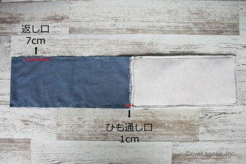 水筒カバー 子供用 手作り 表生地と裏生地を縫い合わせる2