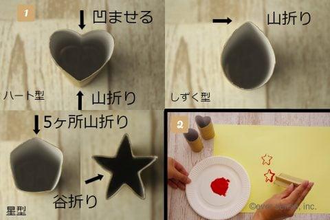 トイレットペーパーの芯 手作り おもちゃ ペッタン!スタンプ 作り方
