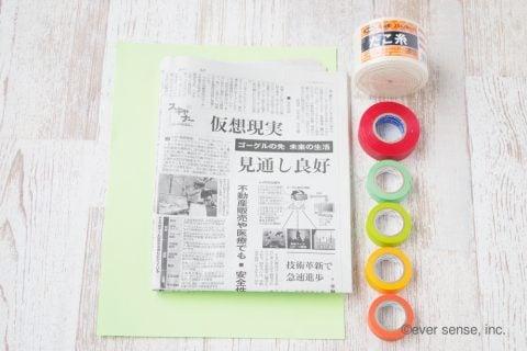 新聞紙遊び 1歳 2歳 3歳 4歳 5歳 新聞へびさん 材料