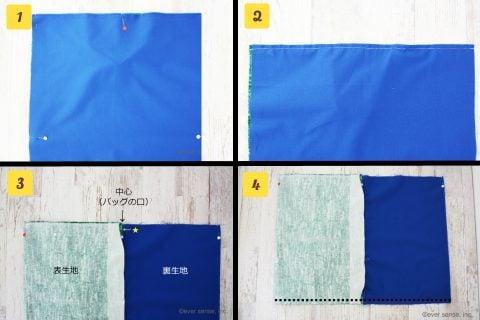 通園バッグ 作り方 袋を作る 2