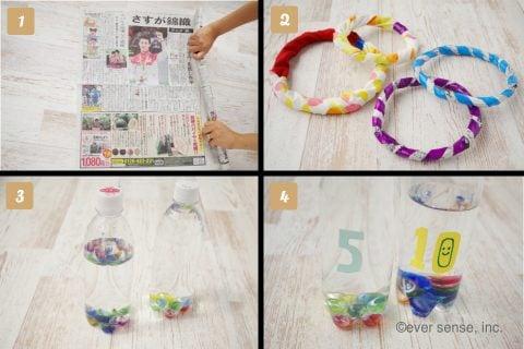 新聞紙 簡単工作 幼児向け おもちゃ 手作り 輪投げ 作り方