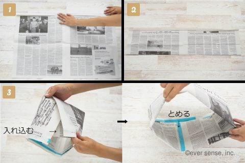 新聞紙 簡単工作 幼児向け おもちゃ 手作り オリジナルバッグ バッグ本体 作り方1