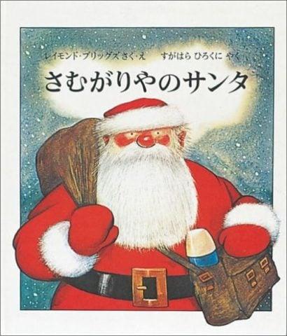 クリスマスに読み聞かせたい さむがりやのサンタ