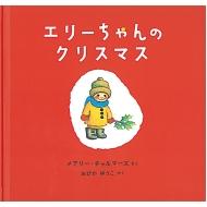 幼稚園・保育園のクリスマスプレゼント交換 エリーちゃんのクリスマス 楽天