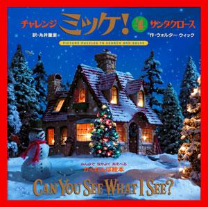 要出典 クリスマス 絵本 チャレンジミッケ! 4 サンタクロース