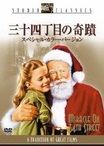 クリスマス映画を子供と!おすすめDVD13選 三十四丁目の奇蹟