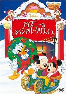 クリスマス映画を子供と!おすすめDVD13選 ディズニーのスペシャル・クリスマス (期間限定) [DVD]