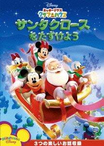 クリスマス映画を子供と!おすすめDVD13選 ミッキーマウス クラブハウス/サンタクロースをたすけよう (期間限定) [DVD]