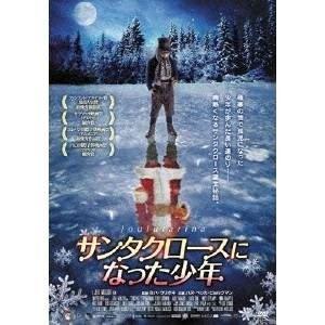 クリスマス映画を子供と!おすすめDVD13選 サンタクロースになった少年