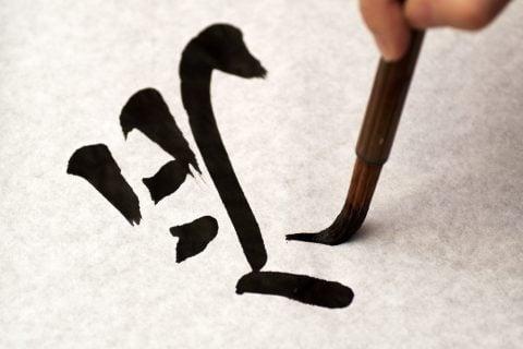 習字 筆 漢字