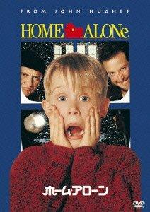 クリスマス DVD ホーム・アローン