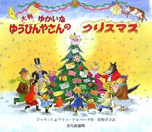 クリスマス 本 ゆかいなゆうびんやさんのクリスマス