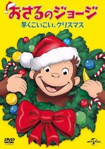 おさるのジョージ 早くこいこい、クリスマス DVD 子供