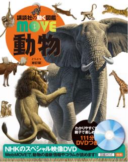 要出典 子供 図鑑 動物 新訂版(講談社の動く図鑑MOVE)