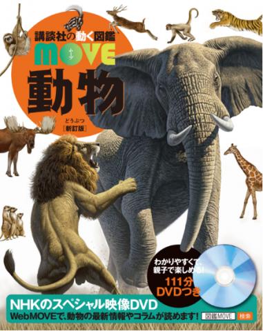 動物 新訂版(講談社の動く図鑑MOVE)