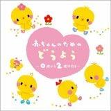 赤ちゃん 童謡 CD 赤ちゃんのための童謡 0歳から2歳半向き