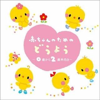 赤ちゃんに聴かせたい童謡CDのおすすめ9選!人気の音楽は ...