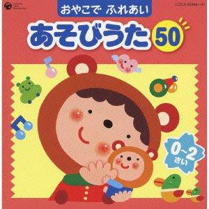 赤ちゃん 童謡 CD おやこでふれあいあそびうた50(0~2さい)