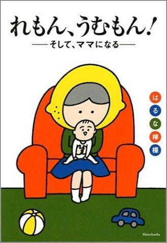 妊婦漫画 れもん、うむもん! そして、ママになる