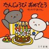 誕生日 絵本 たんじょうびおめでとう