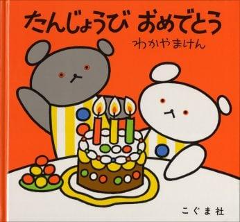 要出典 誕生日 絵本 たんじょうびおめでとう
