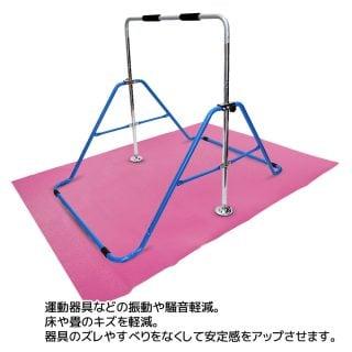 要出典 室内鉄棒 フロアマット 145cm×195cm
