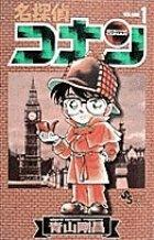 小学生 漫画 名探偵コナン(少年サンデーコミックス)