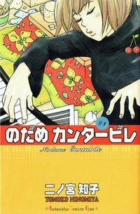 小学生 漫画 のだめカンタービレ(Kissコミックス)