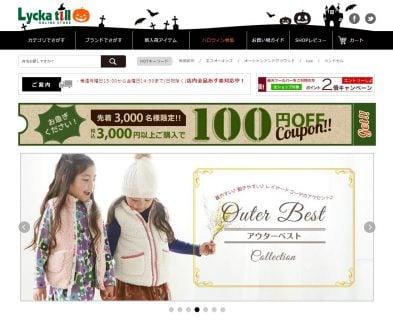 激安ベビー服サイト 子供服&おもちゃの店リッカティル