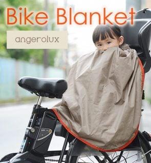 アンジェロラックス 自転車用 防寒 撥水加工 ブランケット 子供乗せ