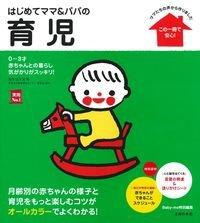 要出典 育児本 はじめてママ&パパの育児 0~3才赤ちゃんとの暮らし