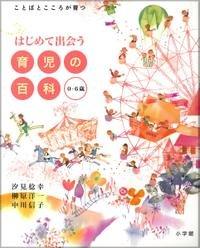 要出典 育児本 はじめて出会う 育児の百科 0~6歳