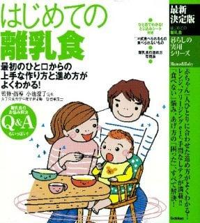 離乳食のレシピ本はじめての離乳食/学研パブリッシング