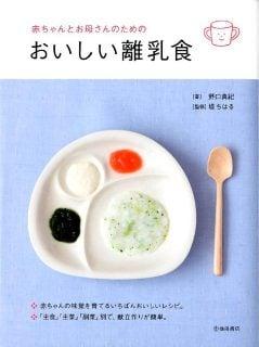 離乳食のレシピ本 赤ちゃんとお母さんのためのおいしい離乳食/池田書店