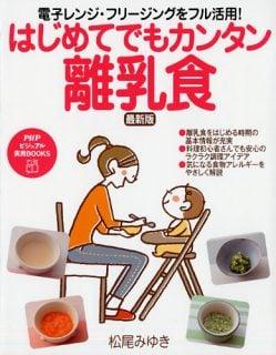 離乳食のレシピ本 電子レンジ・フリージングをフル活用!はじめてでもカンタン離乳食/PHP研究所