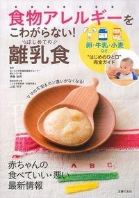 離乳食のレシピ本 食物アレルギーをこわがらない! はじめての離乳食/主婦の友社