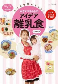 離乳食のレシピ本 みきママさんちのアイデア離乳食/赤ちゃんとママ社