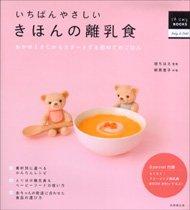 離乳食のレシピ本 いちばんやさしい きほんの離乳食