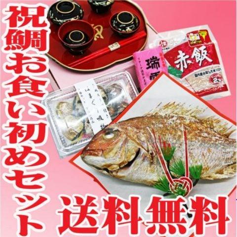 お食い初めセット 長谷川鮮魚店 お食い初め 鯛セット