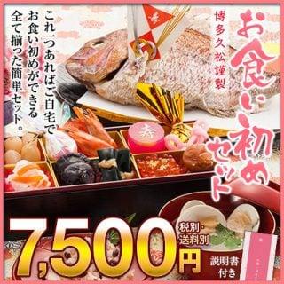 お食い初めセット 博多久松 お食い初め 焼鯛セット