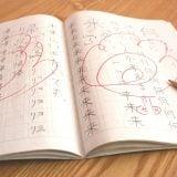 2年生 漢字 小学生 練習 勉強