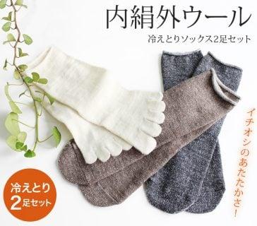 冷えとり靴下 内絹外綿 ミドル丈5本指シルクソックス 同色2足セット