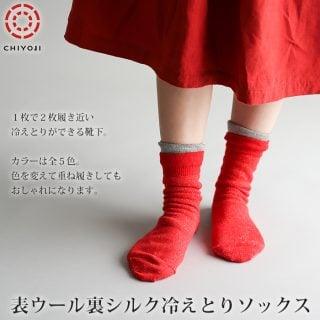 冷えとり靴下  表ウール裏シルク 冷えとりソックス3足組