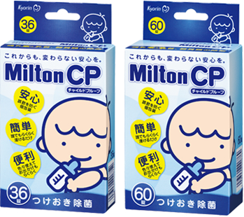 哺乳瓶消毒グッズ ミルトン CP チャイルドプルーフ