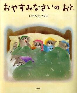 寝かしつけ絵本 おやすみなさいの おと