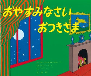 寝かしつけ絵本 おやすみなさいおつきさま