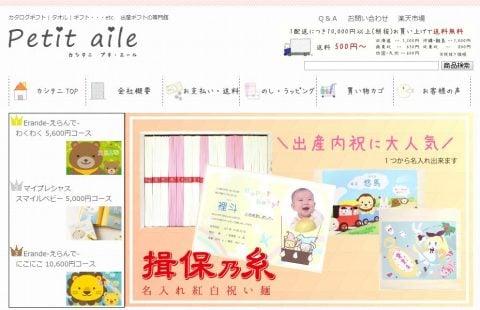 出産祝ネットショップ Petit aile カシタニ プチ・エール